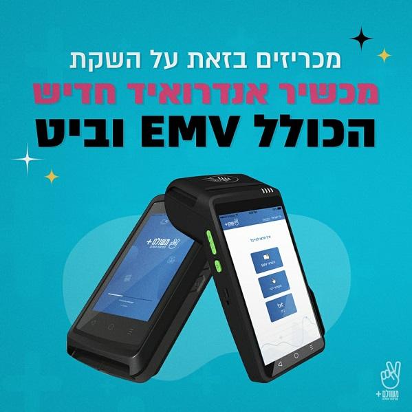 מסוף אשראי EMV